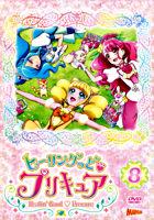ヒーリングっど♥プリキュア DVD vol.8