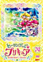 ヒーリングっど♥プリキュア DVD vol.14