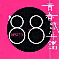 青春歌年鑑'88 BEST30