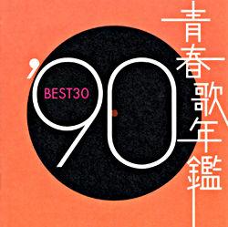 青春歌年鑑'90 BEST30