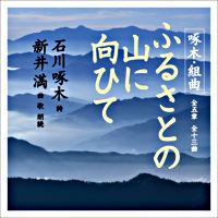 啄木・組曲「ふるさとの山に向ひて」全五章 全十三曲