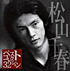 松山千春 ベスト・コレクション32