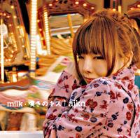 milk/嘆きのキス