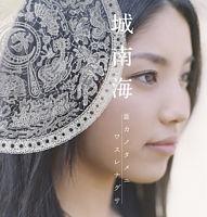 誰カノタメニ/ワスレナグサ