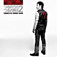 つるのうた2(CD ONLY)