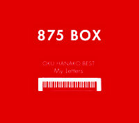 奥華子BEST ~My Letters~ HANAKO BOX