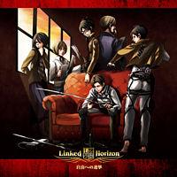 自由への進撃(通常盤/CD Only)