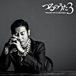 つるのうた3(CD)