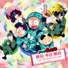 忍たま乱太郎サウンドトラック 昨日・今日・明日 ~ from Nintama with Love ~