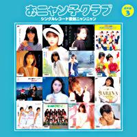 シングルレコード復刻ニャンニャン[通常盤]3