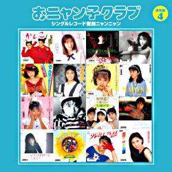 シングルレコード復刻ニャンニャン[通常盤]4
