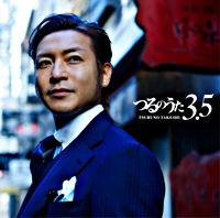 つるのうた3.5(CD)
