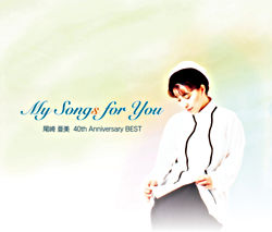 My Songs for You