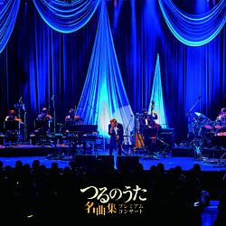「つるのうた名曲集」プレミアムコンサート(CD+DVD)