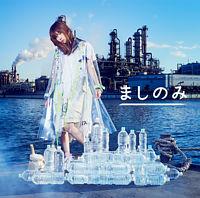 ぺっとぼとリテラシー(初回限定盤)
