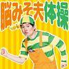 脳みそ夫体操(CD+DVD)