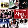 サランVol.5~韓国TVドラマ主題歌集~