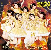 はちみつロケット ~黄金の七人~ 初回限定盤A