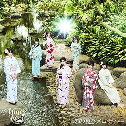 あの夏のメロディー【初回限定盤】CD+Blu-ray