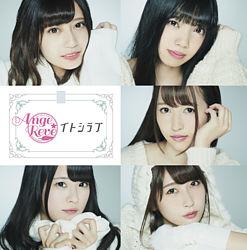 イトシラブ  【初回限定盤】CD+Blu-ray