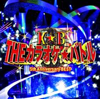 テレビ東京系「THEカラオケ★バトル」5th Anniversary BEST