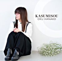 KASUMISOU(初回限定盤)
