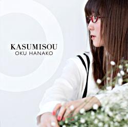 KASUMISOU(通常盤)