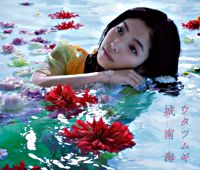 城南海デビュー10周年記念ベスト盤「ウタツムギ」【初回限定盤】