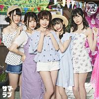 「サマ☆ラブ」【初回限定盤】CD+Blu-ray