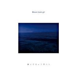 海と宇宙の子供たち(初回限定盤A CD+Blu-ray)