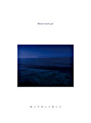 海と宇宙の子供たち(初回限定盤B CD+book)
