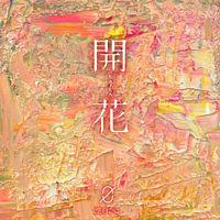 開花【初回限定盤】