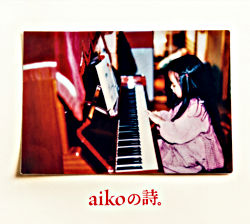 aikoの詩。(通常仕様盤)
