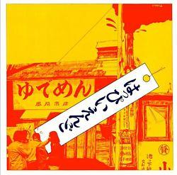 はっぴいえんど   <エレック/URC復刻プロジェクト2009>