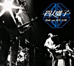 Ride on SEE・SAW CD3枚組BOX(UHQCD)