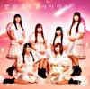 星空プラネタリウム~天使盤~ CD ONLY