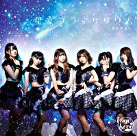 星空プラネタリウム~堕天使盤~ CD ONLY