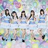 イトシラブ ~Soleil~ 【通常盤】CD ONLY