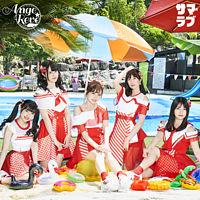 「サマ☆ラブ」【Soleil盤】CD ONLY