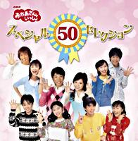NHKおかあさんといっしょ スペシャル50セレクション