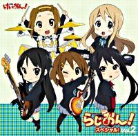 「らじおん!」スペシャル! Vol.2