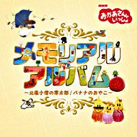 NHKおかあさんといっしょ メモリアルアルバム ~北風小僧の寒太郎/バナナのおやこ~