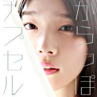 からっぽカプセル 初回限定盤(CD+DVD)
