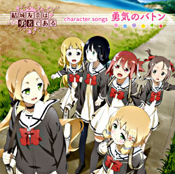 勇気のバトン 特別盤(CD+DVD)