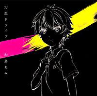 幻想ドライブ【期間生産限定アニメジャケット盤】(CD+DVD)