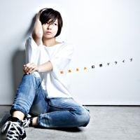 幻想ドライブ【初回生産限定盤】(CD+DVD)