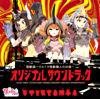 怪獣娘~ウルトラ怪獣擬人化計画~オリジナル・サウンドトラック