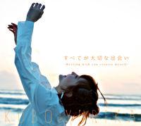 すべてが大切な出会い~Meeting with you creates myself~【Blu-ray付初回限定盤】