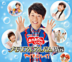 「おかあさんといっしょ」メモリアルアルバム Plus(プラス) やくそくハーイ!