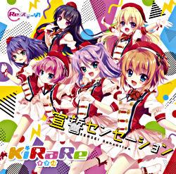 初回限定盤【Re:ステージ!】KiRaRe4thシングル 宣誓センセーション